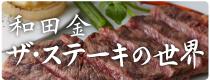 和田金ザ・ステーキの世界
