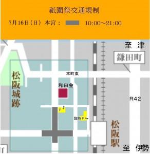 祇園祭車輌規制_2_20170716