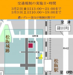 初午交通規制_20180223